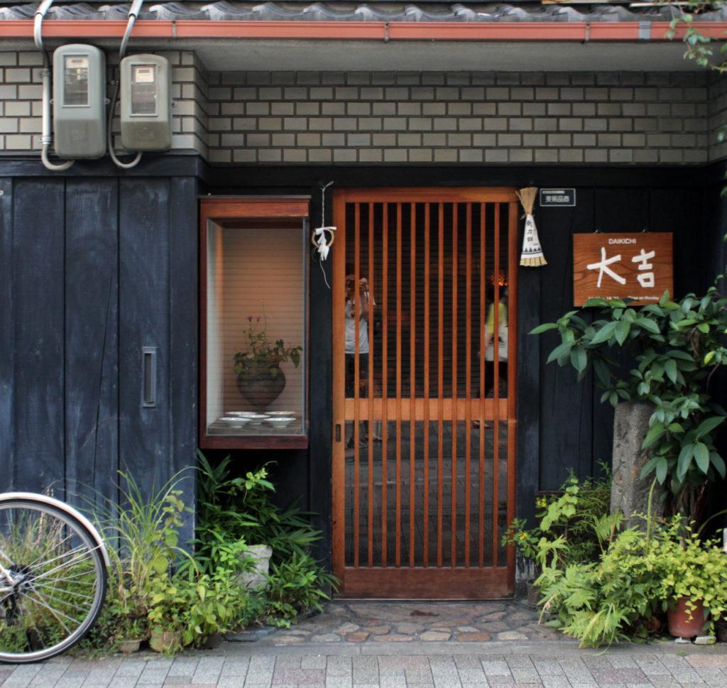 京都大吉 器