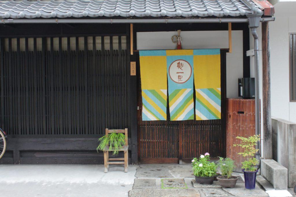 幾一里 京都 骨董