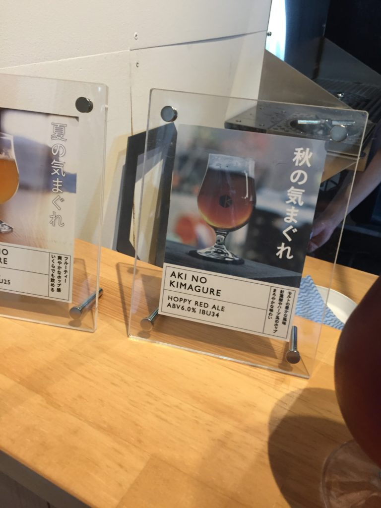 京都醸造 秋のきまぐれ