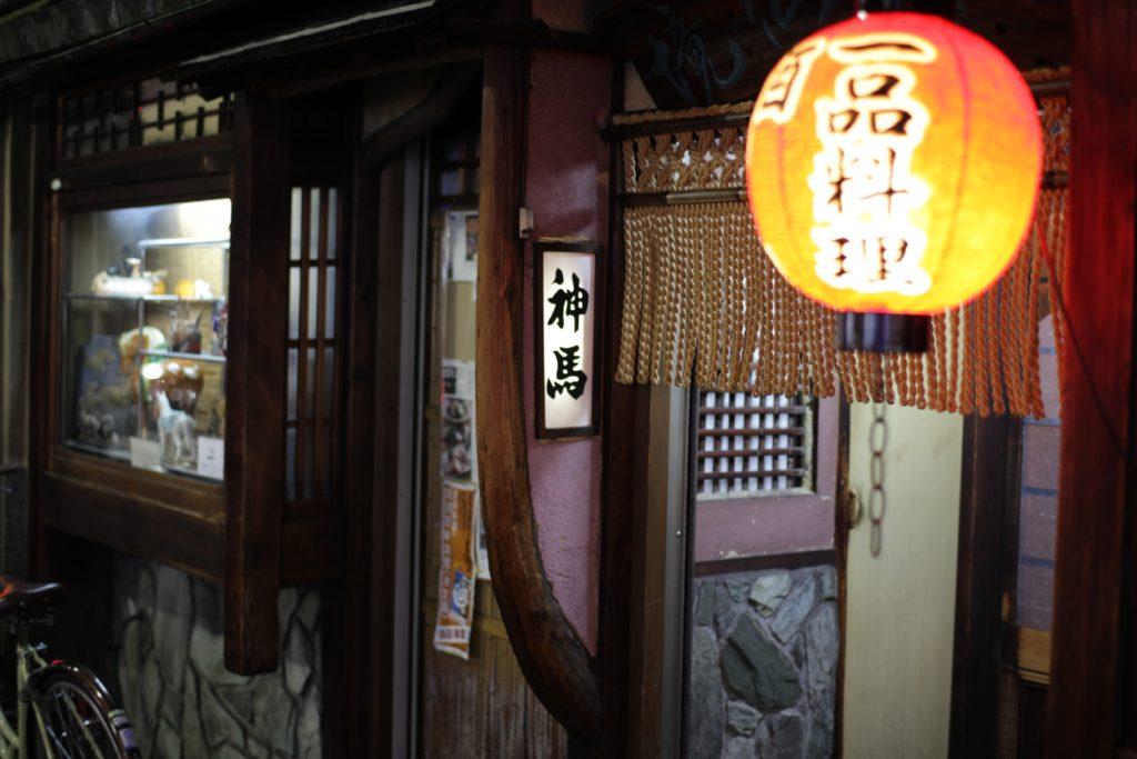 京都の名居酒屋「神馬」