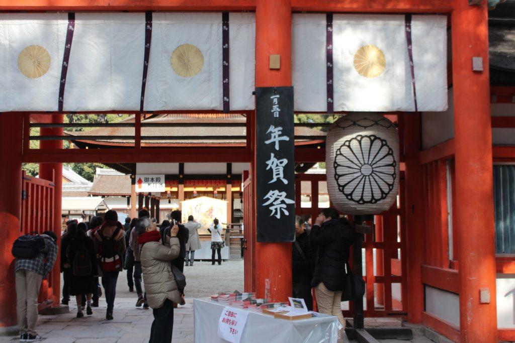 下鴨神社 年賀祭