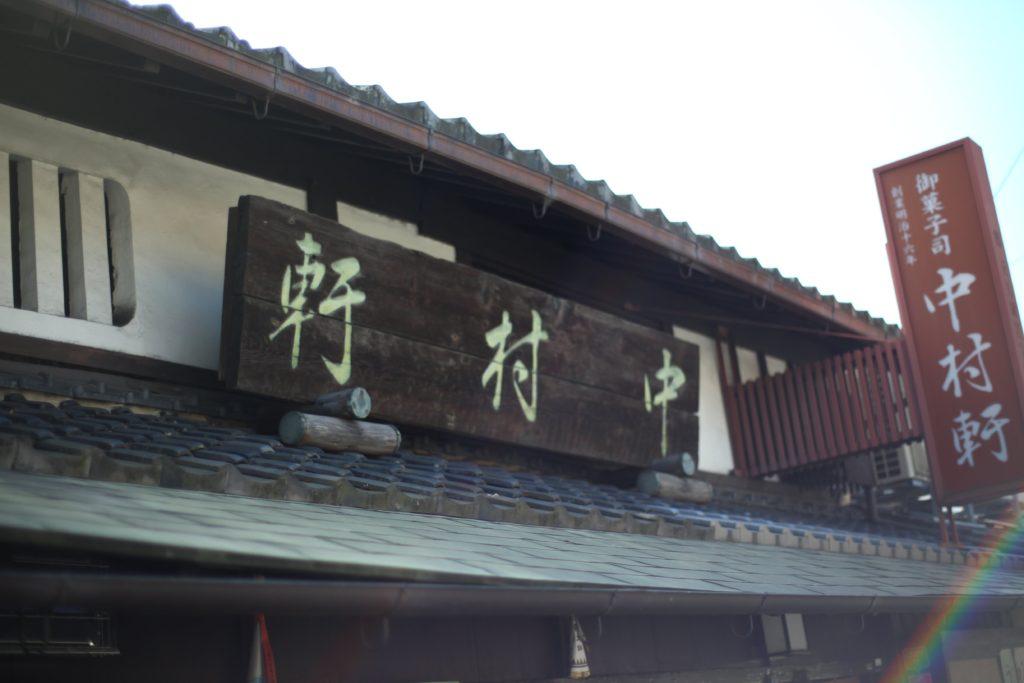 京都桂 中村軒