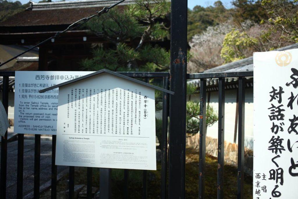 西芳寺(さいほうじ)苔寺(こけでら)
